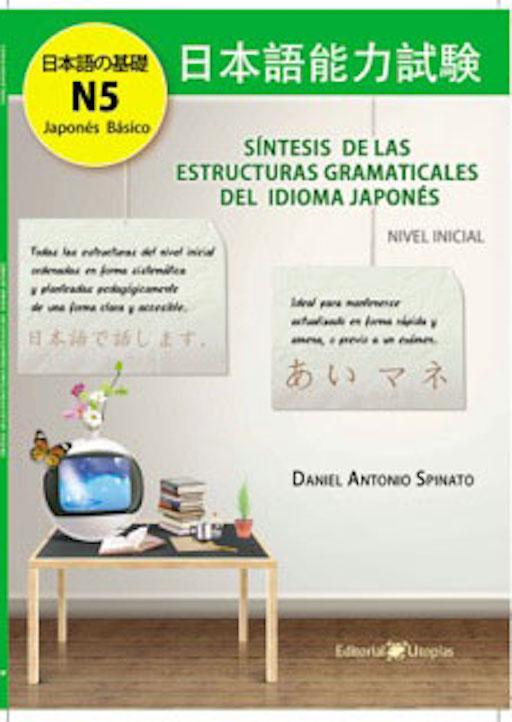 Síntesis de las estructuras gramaticales del idioma japonés